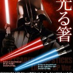 01 Lightsaber Chopsticks