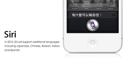 Apple iPhone 4S to support Chinese language for Siri