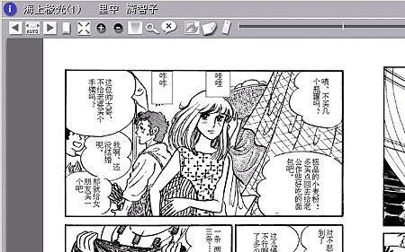 Manga to go global as E-books