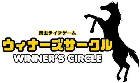 Vigor Winners circle for Nintendo DS