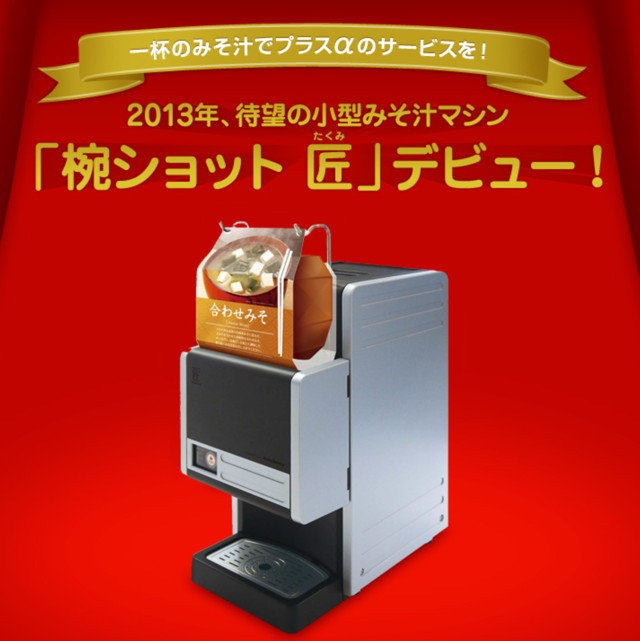 marukome-dispenser-1