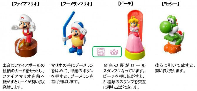 mario-happy-meal-3