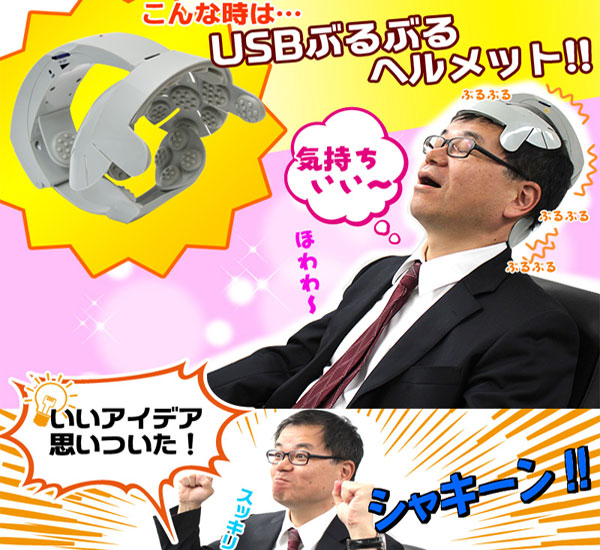thanko_usb_head_massager_news