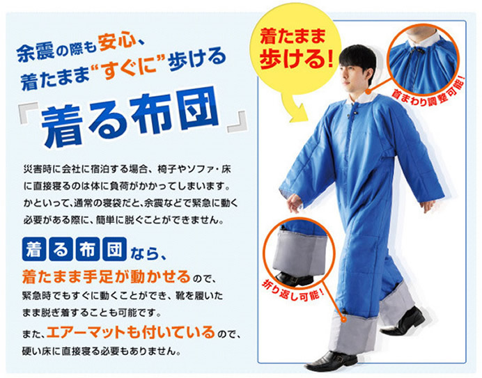 wearable-futon-1