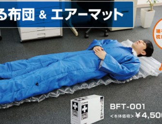Wearable Futon for Japanese to Sleep like a Baby in Office