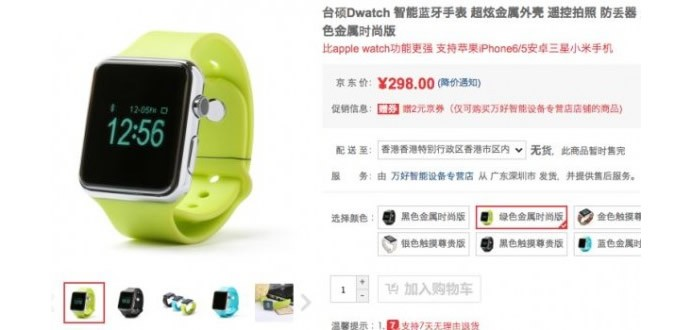 apple-watch-clone-2