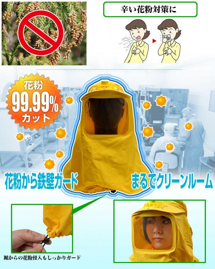 thanko-pollen-mask-3