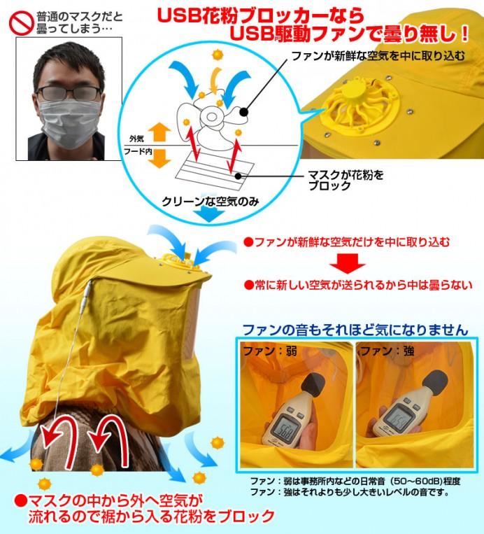 thanko-pollen-mask-4