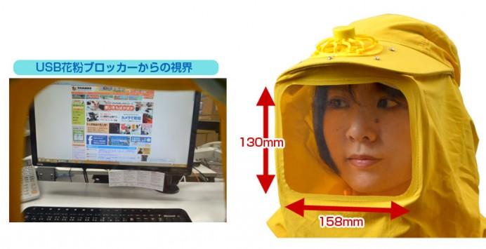 thanko-pollen-mask-5